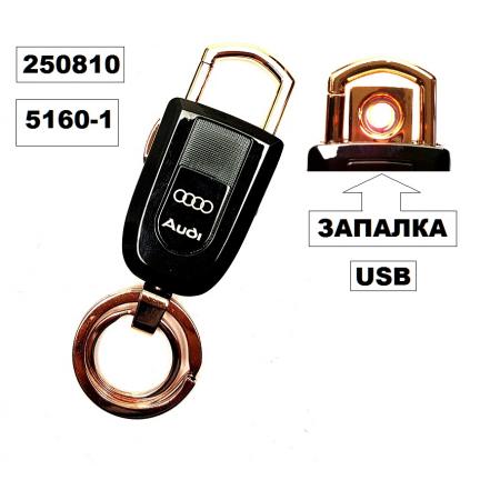 Ключодържател + запалка с USB Audi