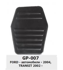 ГУМИЧКИ за педали -GP 007 -Ford х 5бр. к-т