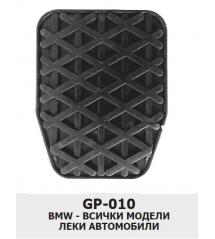 ГУМИЧКИ за педали -GP 010 х 5бр. к-т