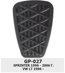 ГУМИЧКИ за педали -GP 027 -Sprinter х 5бр. к-т